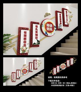中国风师德师风楼梯文化墙设计