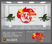 中国梦党建文化墙设计
