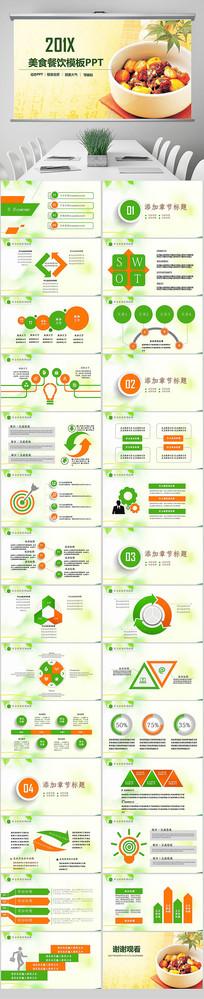 中华传统美食菜系中国菜酒店餐饮PPT