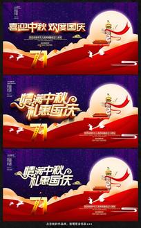 中秋国庆活动背景展板