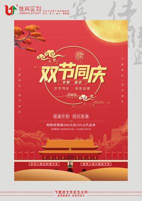 中秋国庆双节同庆海报