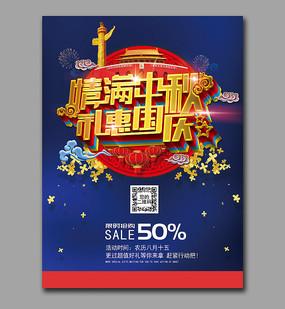 中秋节商场国庆节商场海报