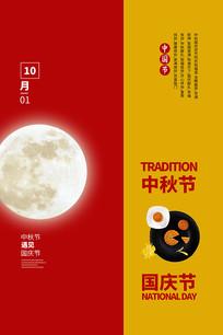 中秋遇见国庆节日海报