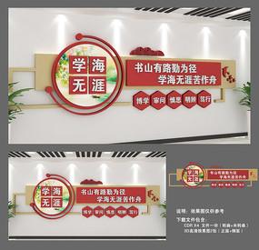 中式校园文化墙设计