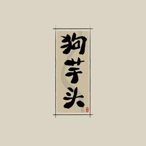 中药之狗芋头中国风水墨书法艺术字