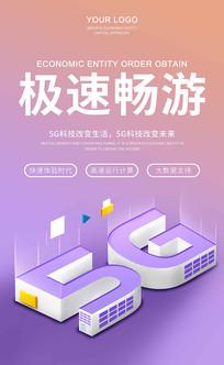 紫色动感5G海报