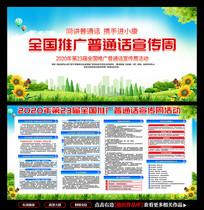 2020大气推广普通话宣传周宣传栏展板