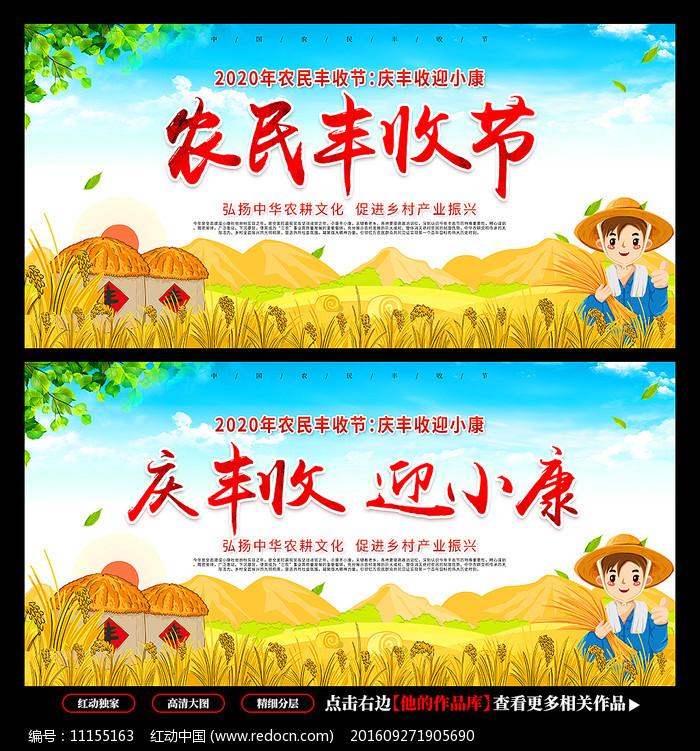 2020年中国农民丰收节宣传栏展板背景图片