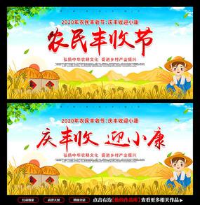2020年中国农民丰收节宣传栏展板背景