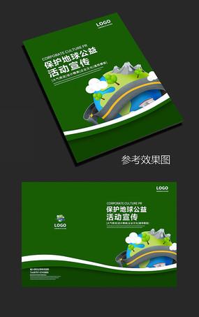 保護地球公益活動畫冊封面設計