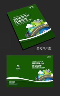 保护地球公益活动画册封面设计