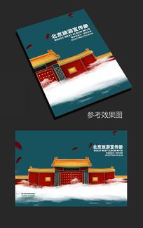 北京旅游画册封面设计