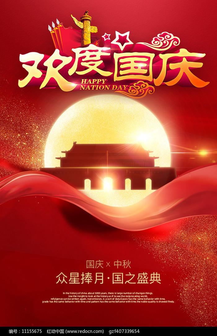 创意大气中秋国庆海报设计图片