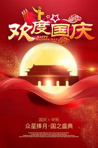 创意大气中秋国庆海报设计