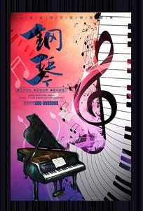 创意钢琴培训海报
