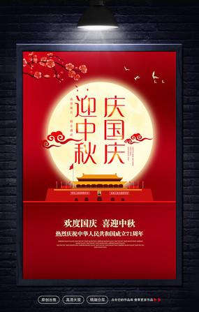 创意迎中秋庆国庆海报