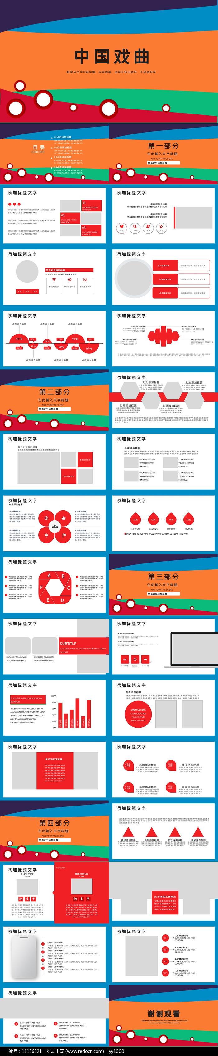 传统文化中国戏曲PPT模板图片
