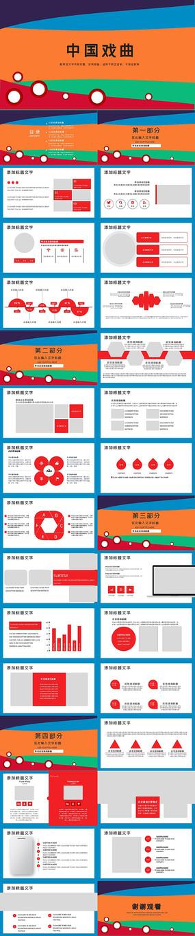 傳統文化中國戲曲PPT模板