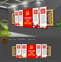 党建文化墙四个自信内容解读文化墙