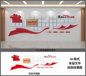 党员风采文化背景墙设计