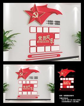 党员风采文化墙设计
