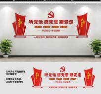 党员活动室党建标语墙