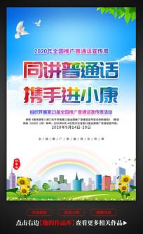 大气2020推广普通话宣传周海报设计