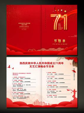 大气红色新中国成立71周年文艺晚会节目单