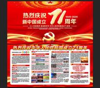 大气华诞71周年十一国庆节宣传栏