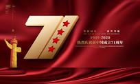 大气建国71周年国庆节宣传背景展板