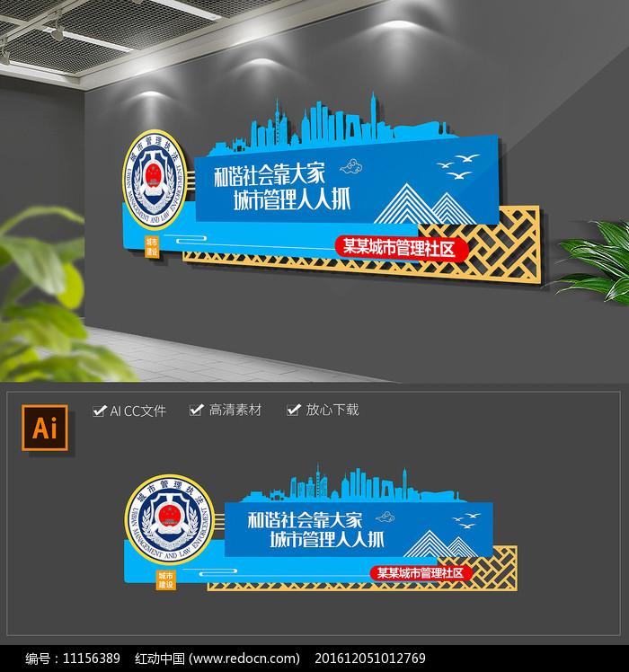 大气蓝色城市建设标语社区党建文化墙图片