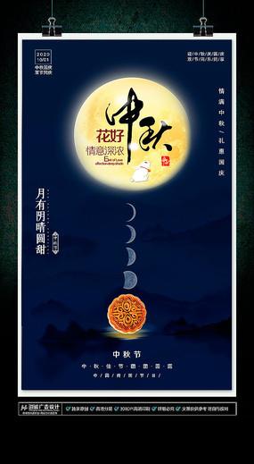 大气蓝色中秋节国庆节海报设计