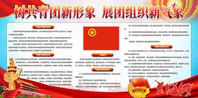 大气团支部中国共青团宣传栏