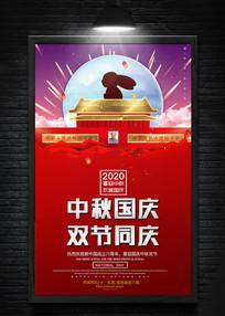 大气喜迎中秋国庆双节海报设计