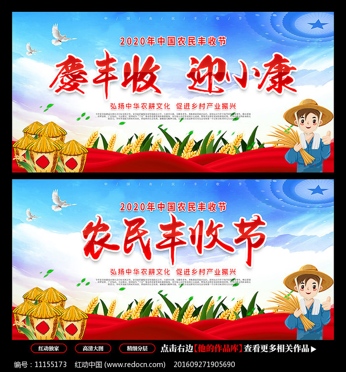 大气中国农民丰收节宣传栏展板背景图片
