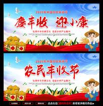 大气中国农民丰收节宣传栏展板背景