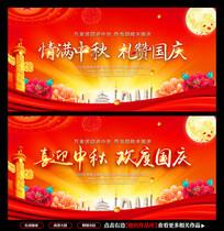 大气中秋节国庆节双节同庆展板舞台背景设计