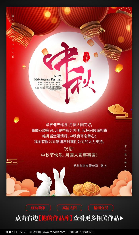 大气中秋节海报图片