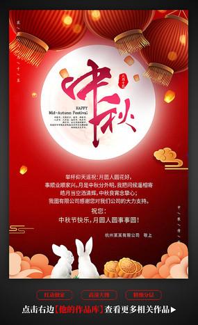 大气中秋节海报