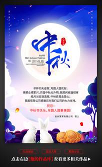 大气中秋节贺卡海报设计