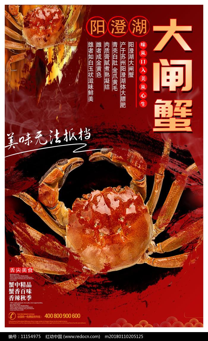 大闸蟹美食海报设计图片