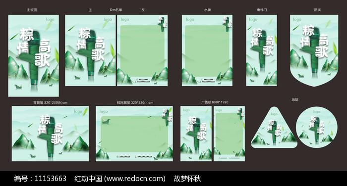 端午节物料模板图片