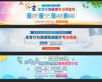 儿科医疗活动网页banner