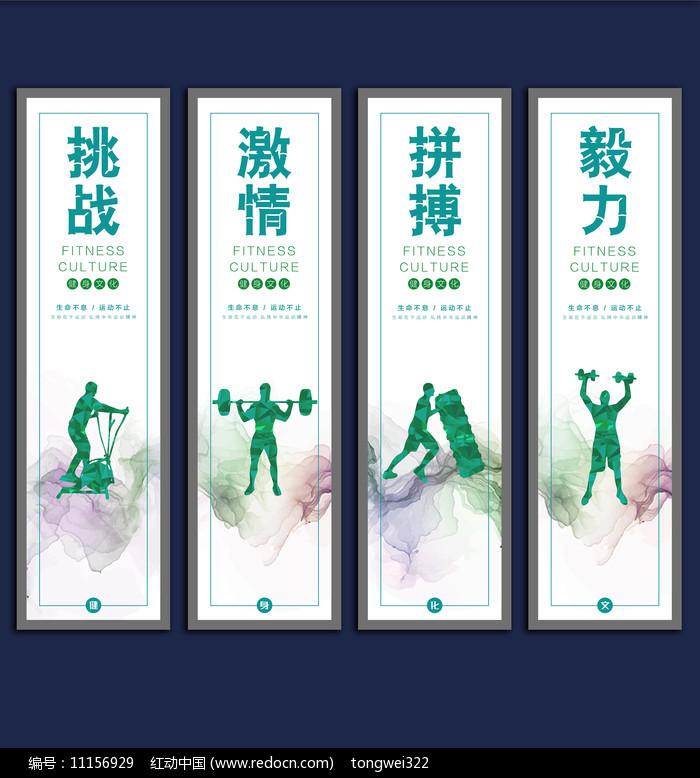 高端健身文化展板图片