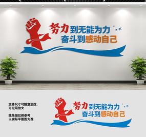 公司企业文化墙标语