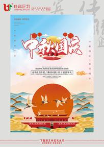 国潮中秋国庆双节海报