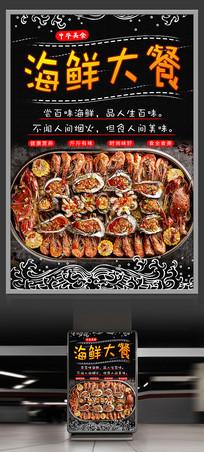 海鲜大餐美食海报设计