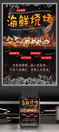 海鲜烧烤美食海报设计