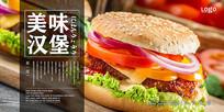 汉堡餐饮海报