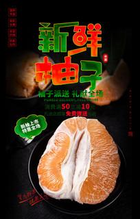 黑色创意新鲜柚子促销宣传海报设计